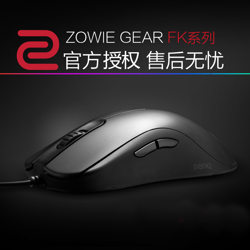 Gifts BenQ ZOWIE/Zhuowei FK1/FK2 professional optical gaming mouse FPS watch pioneer