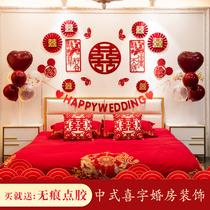 Ensemble de mise en page de chambre de mariage décoration de mariage pour hommes nouvelle maison chambre de femmes salon de style chinois Internet célébrité tirer fleur Xi personnage