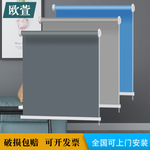 Custom roll curtain blinds hole-free installation curtain blackout sunshade kitchen living room office lift roll pull-up