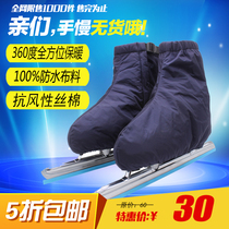 Warm shoe sleeve ice knife shoe sleeve pattern ice shoe boots ball cutter Warm set skates double layer cotton shoes set