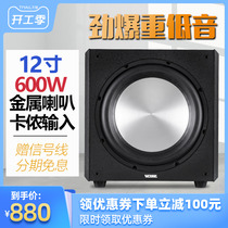 Vose SW-12 12-inch Active Subwoofer home theater subwoofer non-10-inch audio speakers