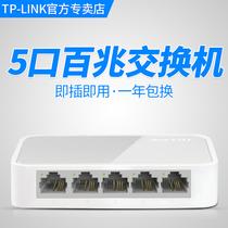 Tp-link tl-sf1005+ 5-Port hundred Gigabit Switch 4-port network converter divider Divider