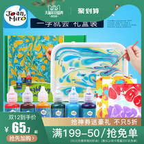 Merlot wet extension Painting water drawing set children beginners non-toxic floating painting water shadow painting girl painting pigment