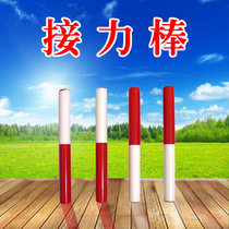 The baton track and field competition with the standard PVC baton 100 meters transmission red and white high-strength plastic durable