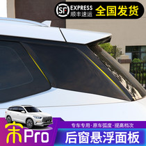 BYD song PRO modified C column suspension window roof song PRO rear window silver to black post paste modification