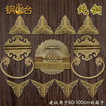 Chinese antique copper hinge changmu box jewelry box hardware copper accessories old-fashioned box釦 locking pure copper handle full set