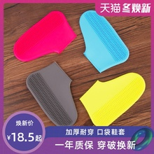 Portable Silicone Rainshoe Sleeve Transparent Rainshoe Ladies Portable Low Help Short Cylinder Men's Fashion Slip Slip-proof Adult Rainshoe