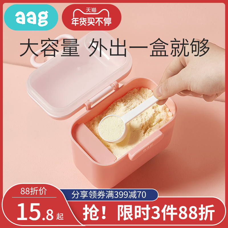 aag baby milk powder box portable out of the box of large-capacity rice flour box side food storage tank seal moisture.
