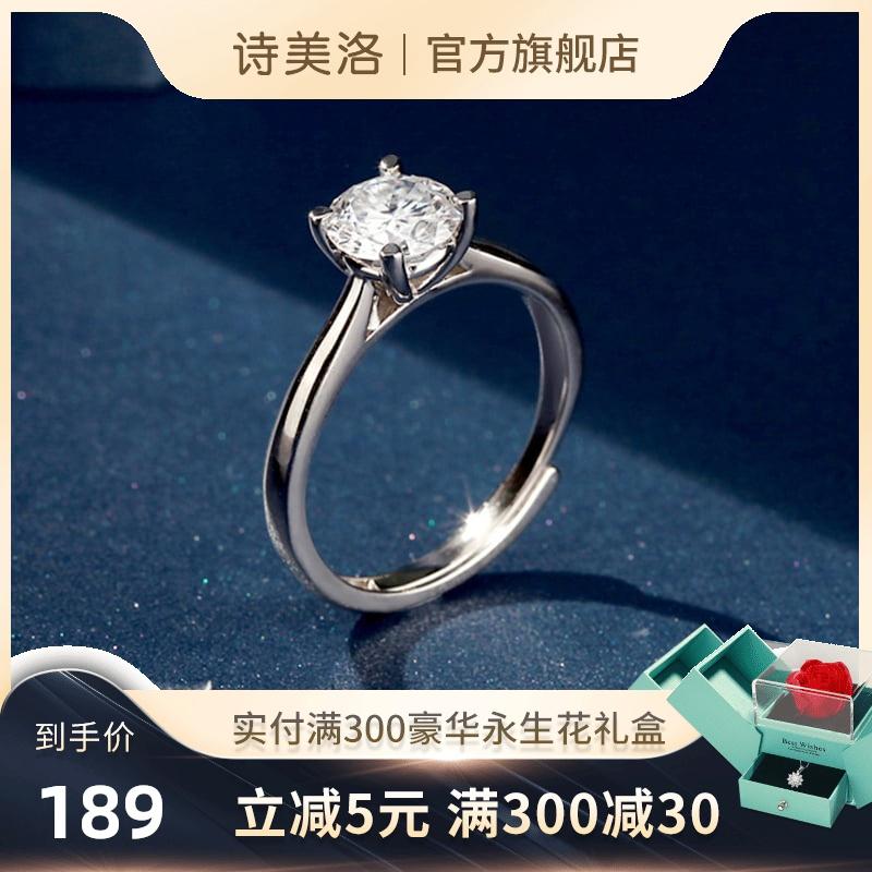 SMILOVE 诗美洛莫桑石钻戒女一克拉求婚戒指女纯银戒指可调节