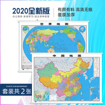 (HD Upgrade) China Map 2020 New Edition World Map Wall chart About 1.1 x 0.8 meters double-sided waterproof coating The Peoples Republic of China National Business Office classroom students home map map