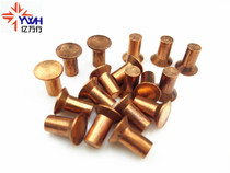 GB869 Sunken head copper rivet solid rivet Copper Rivet ¢6 Series 1 Jin Price