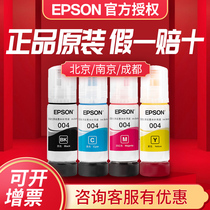 Epson original ink 004 is suitable for l3118 l3119 l1118 l1119 l3158 l3158 l3153 5198 3156 3108 ink warehouse printing machine continuous ink supply system to supplement the 4 color ink