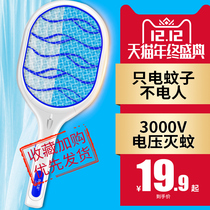 Long-volume electric mosquito pat rechargeable anti-mosquito pat household genuine large mesh surface electric racket can hit flies to kill Mosquito flies
