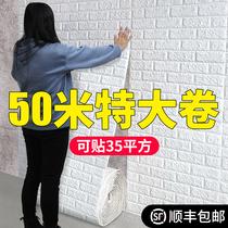 Auto-adhésif mur autocollant papier peint Chambre chaud ciment mur décoration fond mur étanche scrubbable mousse conseil 3d