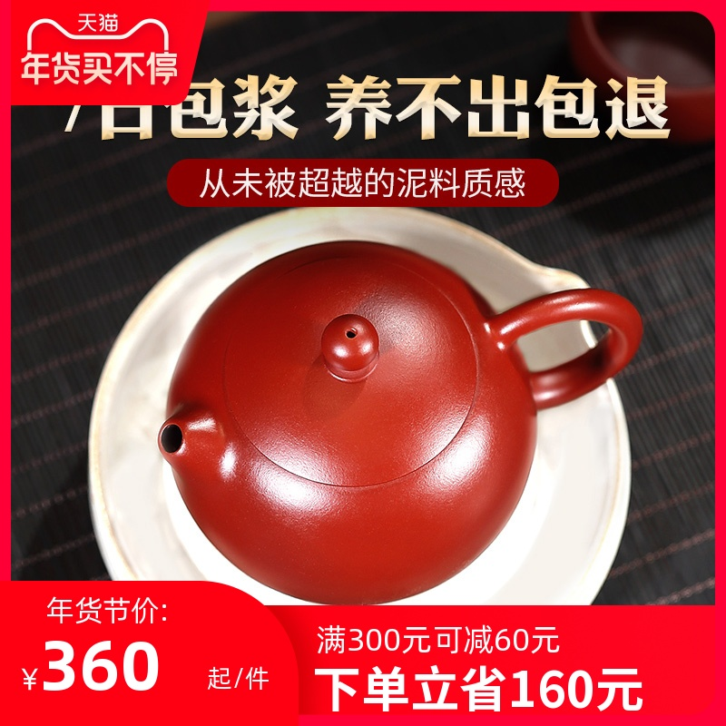 Sanding Yixing purple sand pot pure all-hand Zhu mud big red robe Xishi pot home tea set ball hole small Xishi set pot