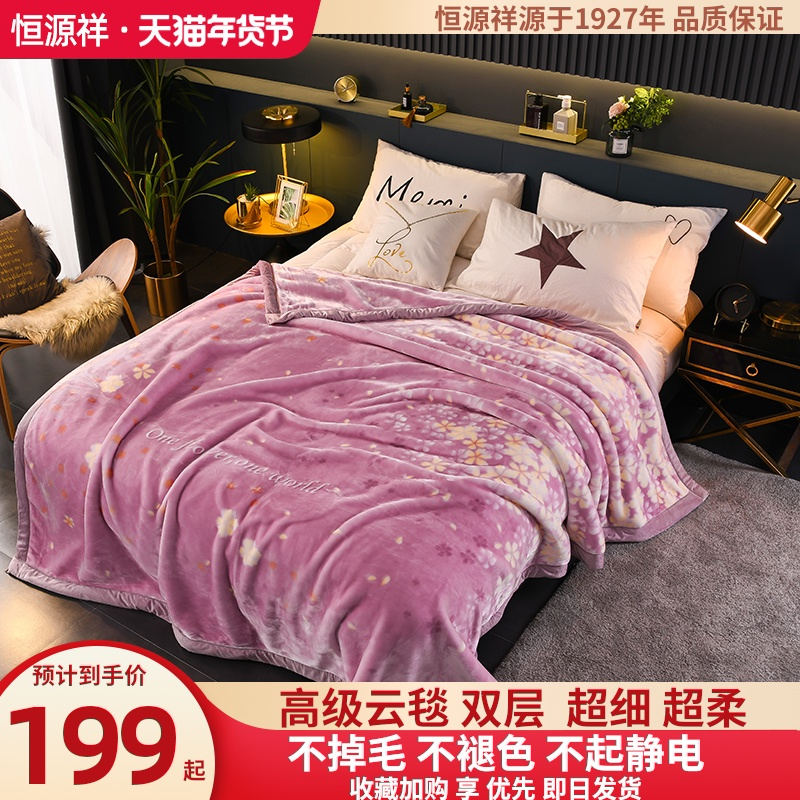 Yu Yuanxiang high-grade cloud blanket Raschel blanket double-layer thick single double blanket autumn and winter warm cover blanket