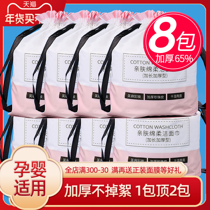 8 rolls of face wash towel cotton disposable womens cleansing paper soft towel beauty large roll-type scrub face towel