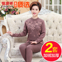 Hengyuanxiang group warm underwear female thickened cashmere suit elderly mother high collar cold temperature warm