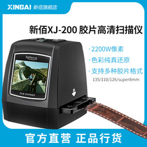 XINBAI XJ-200 Film scanner HD film film scanner Photo portable home flip 135 110 126 Super 8m