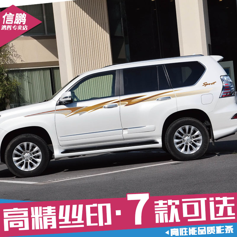 Suitable for Lexus gx400 body paste personality waistline pull flower modification sticker GX400 body color strip