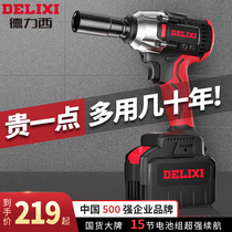 Delixi brushless electric wrench large torque tire auto repair tools Lithium wind gun small impact charging plate