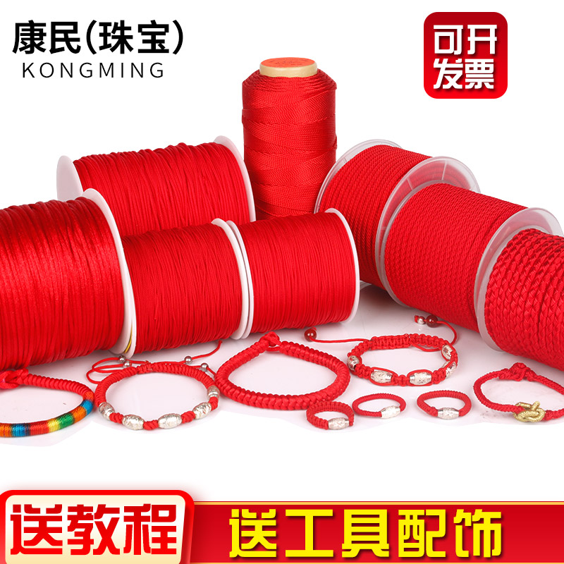 Red rope hand錬 woven rope hand-diy material hand-wired line Chinese jade wire rope Xiao war with the same hand rope