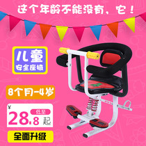 Electric motorcycle child seat front baby baby battery car scooter safety seat front seat