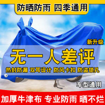 Electric car car cover motorcycle sunscreen cover rainproof battery car clothes sun cover cloth cover waterproof thick dust