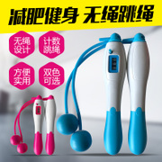Wireless Cordless mechanical counting adult fitness skipping rope skipping exercise fitness equipment by skipping senior high school entrance examination