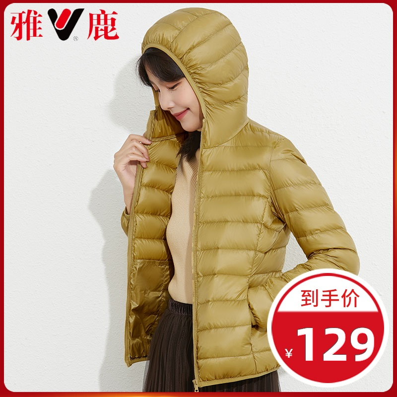 Yalus official flagship store light down jacket womens short 2021 new lightweight ultra-thin small coat