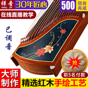 Sucevan high-end professional playing guzheng guzheng zither painted mahogany wood grading instrument to send a full set of accessories