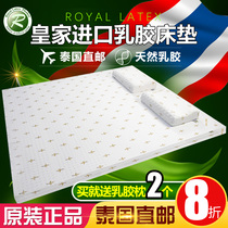 Royal Royal Latex mattress natural imported rubber double 1 8 bed tatami mat custom