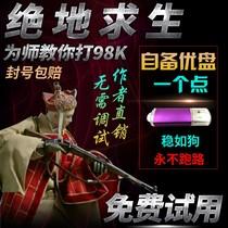 Jedi Siotic USB pressure gun chip eat chicken drive pressure gun macro chip master dedicated without rear seat PUBG assistance