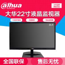 Dahua 22 inch LCD monitor monitor HDMI HD 1080P screen DH-LM22-F210