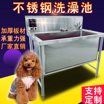 Stainless Steel wash Dog Pool Pet Shop Special beauty animal bathing basin deepening cat and dog bath can be customized