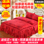 Sanding four piece bedspread bed skirt and red lace wedding quilt thickened 1.8/2.0m double bed
