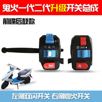 Motorcycle Ghost Fire Generation second generation six generation switch assembly hand brake double flash ignition Headlight horn switch