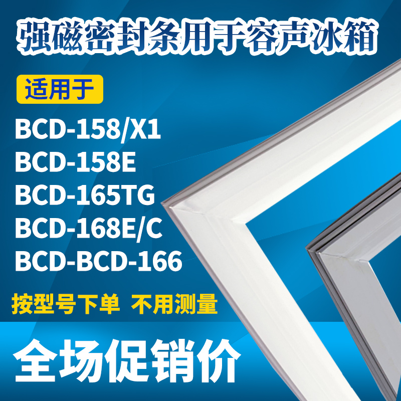 Suitable for sound-wearing refrigerator door seals BCD-158 X1 158E 165TG 168E C BCD-166 seals