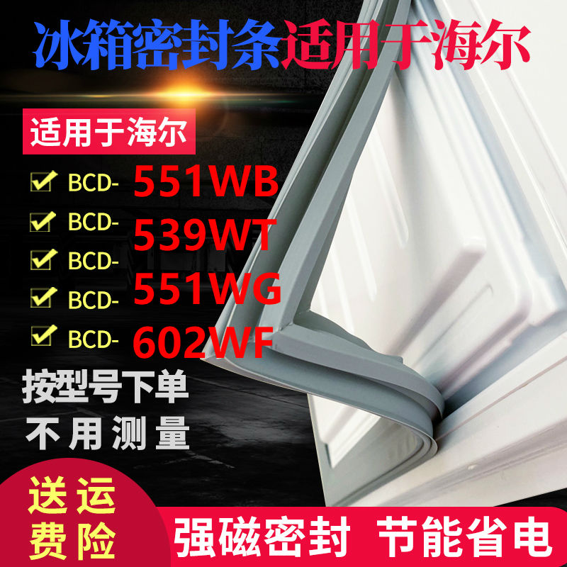 The BCD-551WB 539WT 551WG 602WF magnetic seal strip is applicable to Haiers door seal for open refrigerator doors