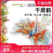 Fight cool thousand wishes crane series metal puzzle three-dimensional 3D model assembling toys handmade DIY gifts to girlfriend
