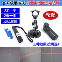 Rechargeable point-shaped one-word cross line infrared laser positioning lamp built-in battery red light one word laser