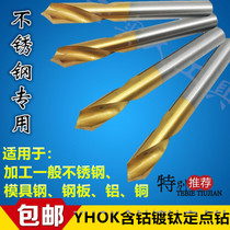 Yhok Cobalt plated titanium content positioning drilling Stainless Steel Special fixed point bit centering Drill 6 8 10