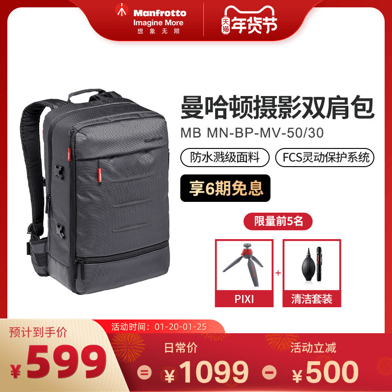 Manfrotto MB MN-BP-MV-50 30 Manhattan Canon Photo Pack Computer Bag One Eye Shoulder Bag