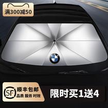BMW 3 series 5 series 1 series 7 series X1X3X4X5X6 sunshade plate sunshade insulation windshield Car sunshade