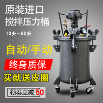 Taiwan pneumatic pressure barrel Stainless steel spray tank painting pressure tank automatic mixing paint paint discharge