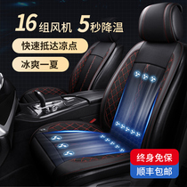 Car ventilation cushion Summer universal seat cover breathable cushion Seat with fan blowing cooling massage cold pad