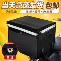 U.S. group delivery box delivery box with locking stall refrigerated box size insulation box waterproof thick distribution box