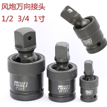 Pneumatic wrench wand joint Electric starter socket wrench interface active socket connector electrical steering head