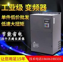 Frequency Converter 380v1.5 2.2 3 5.5 7.5 One-18.5 45kw three-phase motor