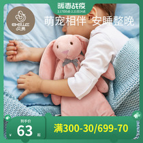 Bei Yi baby toys to appease the towel can be imported Plush can bite to sleep baby sleeping doll to appease the doll toys